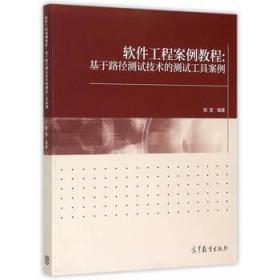 软件工程案例教程:基于路径测试技术的测试工具案例 正版 郁莲著  9787040336580