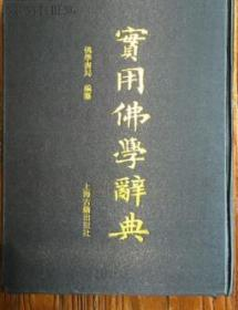 实用佛学辞典 16开精装 繁体竖排影印版 佛学书局编纂 上海古籍出版社
