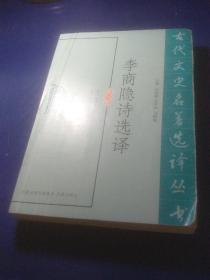 李商隐诗选译