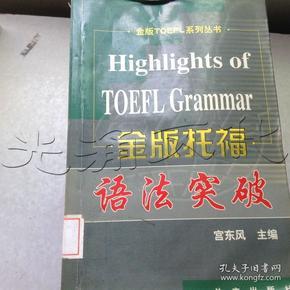 金版托福--语法突破