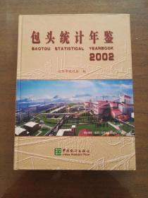 包头统计年鉴2002 创刊号