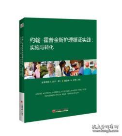 约翰 霍普金斯护理循证实践 实施与转化