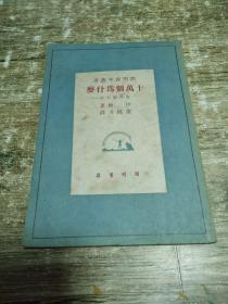 开明青年丛书:十万个为什么---室内旅游行记(1938年初版)   0.6公斤  书架1