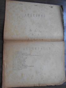 1959年【人民公社资料索引(第3期)油印本】南京农学院