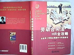 劳动合同法HR全攻略:企业用工管理全程操作与风险防范