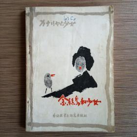 金丝鸟和少女(日汉对照注释读物)