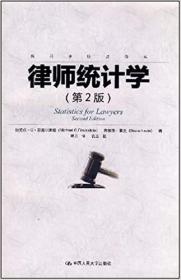 律师统计学(第2版)