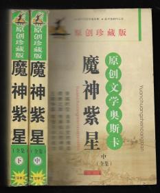 原创文学奥斯卡珍藏版:魔神紫星 (中、下)