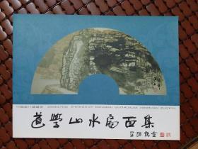 道学山水扇面集2008