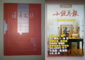 小说月报 2005年增刊 中篇小说专号  读书文摘 珍藏银版  两种合售