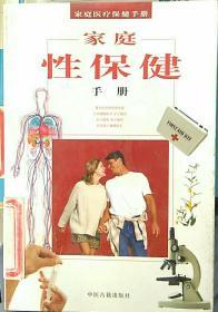 家庭性保健手册