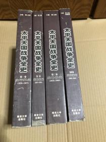 太平天国战争全史(全四卷)均为原版现货 02年一版一印 包邮局挂号 快递不包