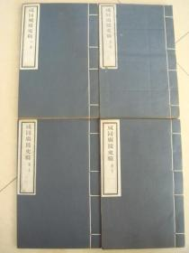 咸同广陵史稿(卷首.外卷.卷上.卷下.一共四册)扬州古籍1960年木版刷印