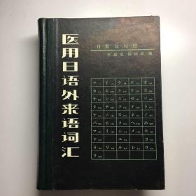 医用日语外来语词汇
