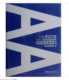中华人民共和国海关AA类企业年鉴(2013)    9F25d