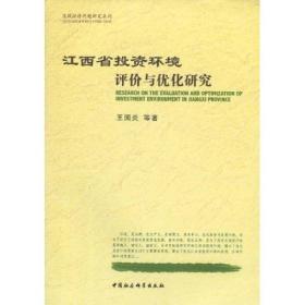 江西省投资环境评价与优化研究