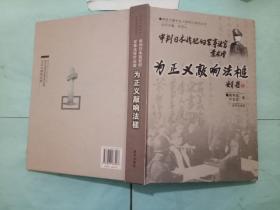 审判日本战犯的军事法官叶在增-为正义敲响法槌【签赠本,精装16开】