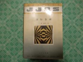 国际金融;百卷本经济丛书