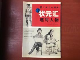 中国美术学院17状元汇:速写人物  品好06
