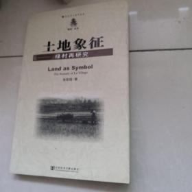 土地象征:禄村再研究