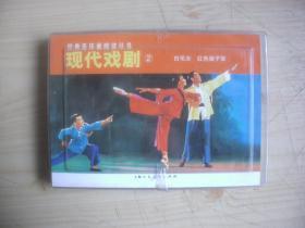 现代舞剧经典连环画《红色娘子军》《白毛女》