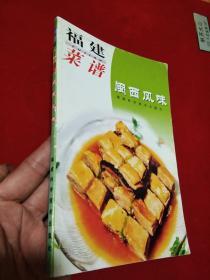 福建菜谱 闽西风味