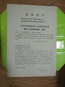 山东省革委会.济南军区党委转发王效禹同志的一封信 16开