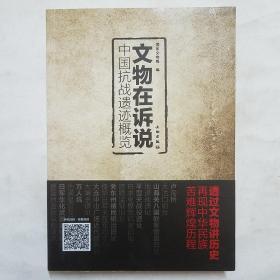 文物在诉说 中国抗战遗迹概览