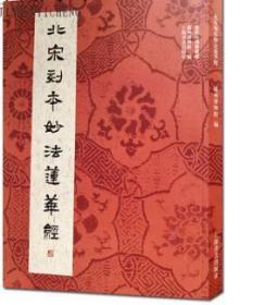 北宋刻本妙法莲华经 苏州博物馆 上海书画出版社