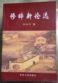 现货正版*修辞新论选 陆稼祥 吉林人民 (2003年10月1版1印)