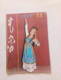 蒙文版期刊:鸿嘎鲁1993年第11期,参考书影