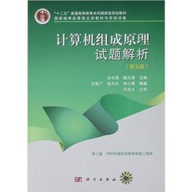 计算机组成原理试题解析 正版 白中英,戴志涛  9787030372376