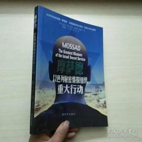 【正版】摩萨德:以色列秘密情报组织重大行动