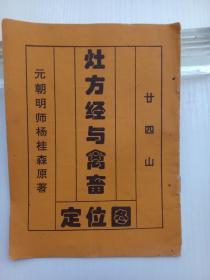 廿四山灶方经与禽畜定位图(老版本)