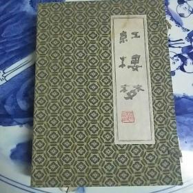 红楼梦,河北人民出版社,有精美彩色插图,品佳,有外函,(上下两册全)