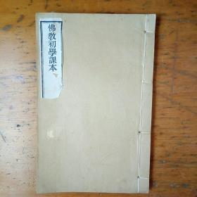 佛教初学课本(民国20年金陵刻经处)