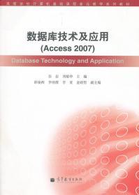 数据库技术及应用:Access 2007(附光盘1张) 正版 谷岩 刘敏华  9787040311808