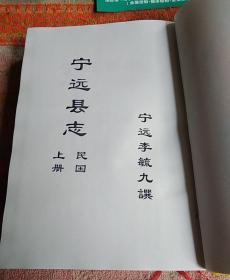 民国版重印本:(宁远县志)上册