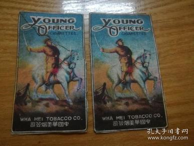 民国中国华美烟公司【军人】 烟标(拆包)
