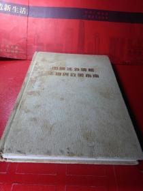 《中国涉外价格法规与政策指南》【精装品206页】