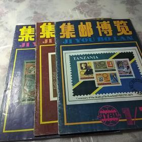 集邮博览1987.1.2.5  合售