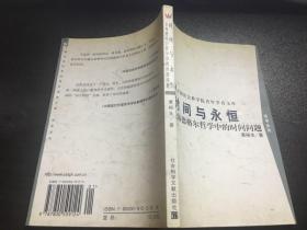 时间与永恒:论海德格尔哲学中的时间问题(中国社会科学院青年学者文库)02年2版1印