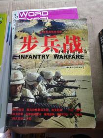 步兵战---[ID:15128][%#113D5%#]---[中图分类法][!E841陆军战术!]