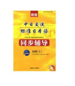 未来教育 新版 中日交流标准日本语同步辅导 初级(上下)附光盘