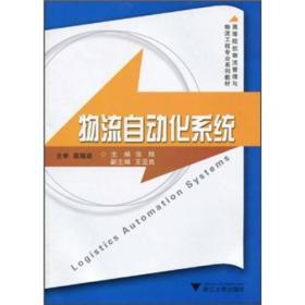 高等院校物流管理与物流工程专业系列教材:物流自动化系统