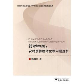 转型中国:农村弱势群体犯罪问题透析