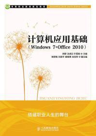 计算机应用基础(Windows 7+Office 2010) 正版 肖犁 等  9787115361059