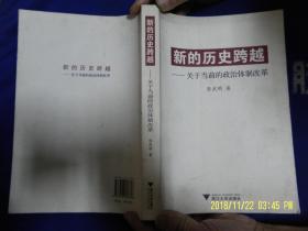 新的历史跨越--关于当前的政治体制改革.2008年1版1印16开[作家签名赠友本]