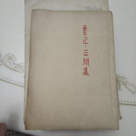 鲁迅全集出版社民国三十五年版三十八年三版鲁迅著《三闲集》