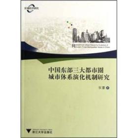 中国东部三大都市圈城市体系演化机制研究